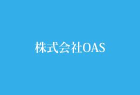株式会社OAS