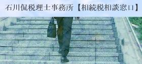 石川侃税理士事務所